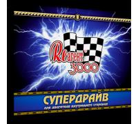 ЗВК «Реагент 3000» «Супердрайв», 2*75мл и 1*50мл